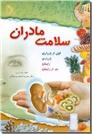 خرید کتاب سلامت مادران از: www.ashja.com - کتابسرای اشجع