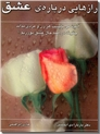 خرید کتاب رازهایی درباره عشق از: www.ashja.com - کتابسرای اشجع