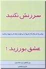 خرید کتاب سرزنش نکنید، عشق بورزید! از: www.ashja.com - کتابسرای اشجع