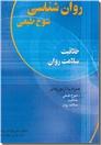 خرید کتاب روانشناسی شوخ طبعی، خلاقیت و سلامت روان از: www.ashja.com - کتابسرای اشجع