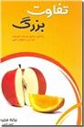 خرید کتاب تفاوت بزرگ از: www.ashja.com - کتابسرای اشجع