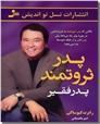 خرید کتاب پدر ثروتمند پدر فقیر از: www.ashja.com - کتابسرای اشجع
