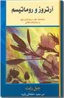 خرید کتاب آرتروز و رماتیسم از: www.ashja.com - کتابسرای اشجع