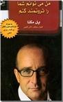 خرید کتاب من می توانم شما را ثروتمند کنم از: www.ashja.com - کتابسرای اشجع