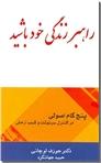 خرید کتاب راهبر زندگی خود باشید از: www.ashja.com - کتابسرای اشجع