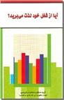 خرید کتاب آیا از شغل خود لذت می برید؟ از: www.ashja.com - کتابسرای اشجع