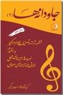 خرید کتاب جاودانه های شریعتی از: www.ashja.com - کتابسرای اشجع