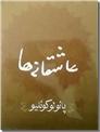 خرید کتاب عاشقانه های پائولو کوئیلو از: www.ashja.com - کتابسرای اشجع