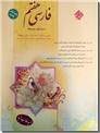 خرید کتاب فارسی هفتم - طالب تبار از: www.ashja.com - کتابسرای اشجع