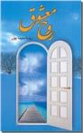 خرید کتاب روح معشوق از: www.ashja.com - کتابسرای اشجع