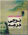 خرید کتاب برجی در مه از: www.ashja.com - کتابسرای اشجع