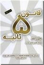 خرید کتاب قانون 5 ثانیه - قاون پنج ثانیه از: www.ashja.com - کتابسرای اشجع