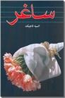 خرید کتاب ساغر از: www.ashja.com - کتابسرای اشجع