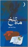خرید کتاب ماه تلخ از: www.ashja.com - کتابسرای اشجع