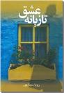 خرید کتاب تازیانه عشق از: www.ashja.com - کتابسرای اشجع