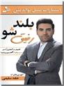 خرید کتاب بلند شو رفیق از: www.ashja.com - کتابسرای اشجع
