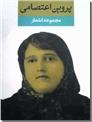 خرید کتاب مجموعه اشعار پروین اعتصامی از: www.ashja.com - کتابسرای اشجع