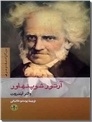خرید کتاب آرتور شوپنهاور از: www.ashja.com - کتابسرای اشجع