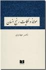 خرید کتاب مولانا و حکایت رنج انسان از: www.ashja.com - کتابسرای اشجع