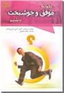 خرید کتاب چگونه موفق و خوشبخت باشیم از: www.ashja.com - کتابسرای اشجع
