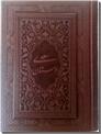 خرید کتاب گلستان سعدی نفیس و معطر از: www.ashja.com - کتابسرای اشجع