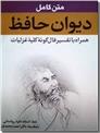 خرید کتاب متن کامل دیوان حافظ از: www.ashja.com - کتابسرای اشجع