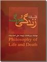 خرید کتاب فلسفه زندگی و مرگ از: www.ashja.com - کتابسرای اشجع