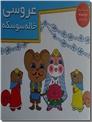خرید کتاب عروسی خاله سوسکه - کتاب برجسته از: www.ashja.com - کتابسرای اشجع