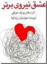 خرید کتاب عشق نیروی برتر از: www.ashja.com - کتابسرای اشجع