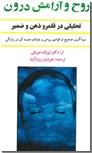 خرید کتاب روح و آرامش درون از: www.ashja.com - کتابسرای اشجع
