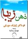 خرید کتاب ذهن زیبا از: www.ashja.com - کتابسرای اشجع