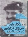 خرید کتاب تکاوران نیروی دریایی در خرمشهر از: www.ashja.com - کتابسرای اشجع