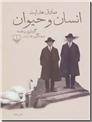 خرید کتاب انسان و حیوان از: www.ashja.com - کتابسرای اشجع