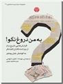 خرید کتاب به من دروغ نگو از: www.ashja.com - کتابسرای اشجع