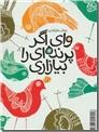 خرید کتاب وای اگر پرنده ای را بیازاری - دو زبانه از: www.ashja.com - کتابسرای اشجع