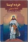 خرید کتاب خرده اوستا از: www.ashja.com - کتابسرای اشجع