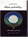 خرید کتاب مقدمه ای بر روانشناسی یونگ از: www.ashja.com - کتابسرای اشجع