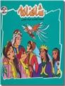 خرید کتاب داستان های شاهنامه 1 از: www.ashja.com - کتابسرای اشجع
