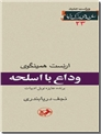 خرید کتاب وداع با اسلحه از: www.ashja.com - کتابسرای اشجع