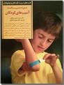 خرید کتاب آسیب های کودکان از: www.ashja.com - کتابسرای اشجع