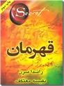 خرید کتاب قهرمان - معتکف از: www.ashja.com - کتابسرای اشجع