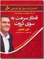 خرید کتاب قطار سرعت به سوی ثروت از: www.ashja.com - کتابسرای اشجع