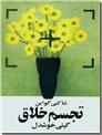 خرید کتاب تجسم خلاق از: www.ashja.com - کتابسرای اشجع