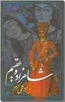 خرید کتاب شاهزاده عقیم یا سوگلی حرم از: www.ashja.com - کتابسرای اشجع