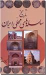 خرید کتاب تاریخ سلسله های محلی ایران از: www.ashja.com - کتابسرای اشجع