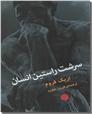 خرید کتاب سرشت راستین انسان از: www.ashja.com - کتابسرای اشجع