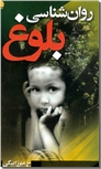 خرید کتاب روانشناسی بلوغ از: www.ashja.com - کتابسرای اشجع