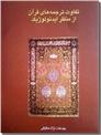 خرید کتاب تفاوت ترجمه های قرآن از منظر ایدئولوژیک از: www.ashja.com - کتابسرای اشجع