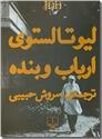 خرید کتاب ارباب و بنده از: www.ashja.com - کتابسرای اشجع