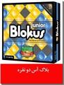 خرید کتاب بلاک آس جونیور -  بازی دو نفره از: www.ashja.com - کتابسرای اشجع